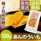 【送料無料】安納芋干し芋 100g 種子島産安納芋