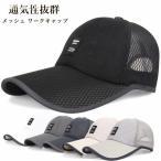 夏早割 キャップ 帽子 メンズ レディース メッシュ 夏 UV ハット 大きいサイズ UVカット 紫外線対策用 2way 日よけ帽子 釣り アウトドア 農作業 登山 男女兼用