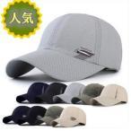 キャップ 帽子 メンズ レディース メッシュ 夏 UV ハット 大きいサイズ UVカット 紫外線対策用 2way 日よけ帽子 釣り アウトドア 農作業 登山 男女兼用