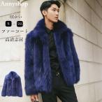 毛皮コート ファーコート メンズ ショットコート ボリューム襟 フェイクファー フォクス おしゃれ 上着 暖かい 秋冬 防寒 高級素材 メンズファッション 送料無料