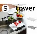 折り畳み水切りラック タワー S ホワイト ブラック TOWER キッチン雑貨