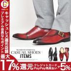 ショッピングシューズ ビジネスシューズ メンズ 靴 ドレスシューズ 革靴 本革 ルシウス