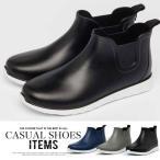 ショッピングレインブーツ レインブーツ メンズ 靴 サイドゴアブーツ レインシューズ 防水