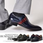 ショッピングシューズ サドルシューズ メンズ 革靴 本革 靴 ビジネスシューズ ルシウス