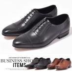 ショッピングシューズ ビジネスシューズ 本革 メンズ 革靴 靴 ストレートチップ