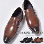 ショッピングシューズ ビジネスシューズ 本革 メンズ 靴 革靴 スリッポン ローファー