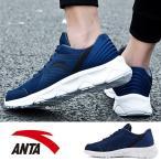 ランニンシューズ メンズ ANTA スニーカー ウォーキング ジョギング スポーツ
