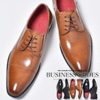 ビジネスシューズ メンズ 本革 革靴 靴 ストレートチップ ルシウス