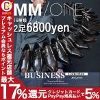 ショッピングシューズ ビジネスシューズ メンズ 靴 2足セット 本革並 PU革靴
