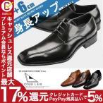 ショッピングシューズ ビジネスシューズ メンズ 背が高くなる靴 シークレットシューズ PU革靴 靴