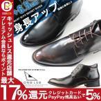 背が高くなる靴 シークレットシューズ メンズ 靴 ビジネスブーツ 身長UP プレーントゥ