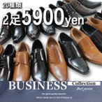 雅虎商城 - ビジネスシューズ メンズ 靴 2足セット モンクストラップ