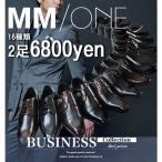 ショッピングシューズ ビジネスシューズ メンズ 靴 2足セット プレーントゥ 本革並 PU革靴