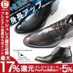 背が高くなる靴 シークレットブーツ メンズ 靴 シークレットシューズ ビジネスシューズ 撥水 防水 オックスフォード