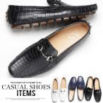 ドライビングシューズ メンズ PU革靴 クロコ 型押し 靴 紳士靴