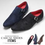 モンクストラップシューズ メンズ PU革靴 ビジネスシューズ 靴