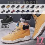 スノーブーツ メンズ 靴 スノーシューズ  防寒ブーツ 裏ボア