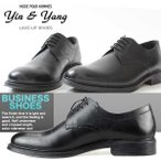 ショッピングシューズ ビジネスシューズ メンズ 本革 革靴 靴 プレーントゥ インアンドヤン