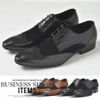 ショッピングシューズ ビジネスシューズ 本革 メンズ 靴 革靴 クロコ 型押し ウィングチップ