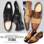 ビジネスシューズ メンズ 靴 革靴 本革 モンクストラップ ルシウス