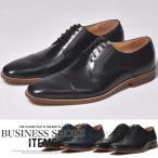 ビジネスシューズ 本革 メンズ 本革ビジネスシューズ 革靴 靴