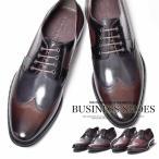 革靴 メンズ 本革 ビジネスシューズ 靴 紳士靴 ルシウス