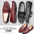 ショッピングドライビングシューズ ドライビングシューズ メンズ 靴 本革 クロコ 型押し 革靴