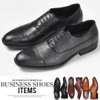 ショッピングメンズ シューズ ビジネスシューズ メンズ 靴 牛革 革靴 紳士靴 ストレートチップ