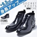 背が高くなる靴 シークレットブーツ メンズ PU革靴 春 新作 身長アップ ビジネスブーツ チャッカブーツ 靴