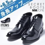 背が高くなる靴 シークレットブーツ メンズ  靴 身長アップ チャッカブーツ ビジネスブーツ