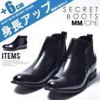 サイドゴアブーツ メンズ PU革靴 背が高くなる靴 シークレットブーツ 靴 ビジネスブーツ