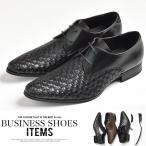 ビジネスシューズ メンズ PU革靴 靴 イントレ プレーントゥ