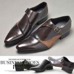 ビジネスシューズ メンズ 靴 PU革靴 本革並 モンクストラップ