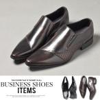 ビジネスシューズ メンズ PU革靴 靴 スリッポン イントレ 低反発 撥水