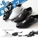 シークレットシューズ メンズ PU革靴 靴 身長アップ ストレートチップ