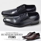 ショッピングメンズ シューズ ビジネスシューズ メンズ PU革靴 靴 ストレートチップ