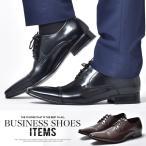 ショッピングメンズ シューズ ビジネスシューズ メンズ 靴 紳士靴