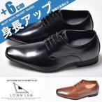 背が高くなる靴 シークレットシューズ メンズ PU革靴 靴 ビジネスシューズ 紳士靴 結婚式