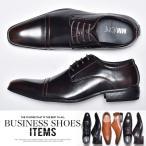 ショッピングシューズ ビジネスシューズ メンズ PU革靴 靴 大きいサイズ ストレートチップ