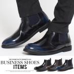 サイドゴアブーツ メンズ ビジネスブーツ 靴 PU革靴 紳士靴