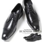 ビジネスシューズ メンズ 紳士ビジネスシューズ 幅広 4E PU革靴 靴