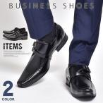 ビジネスシューズ メンズ PU革靴 靴 ダブルモンク
