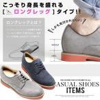 ショッピングウォーキングシューズ シークレットシューズ メンズ ウォーキングシューズ 靴 背が高くなる靴