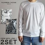 ロングTシャツ メンズ ナンバーナイン デニム 2枚セット クルーネック