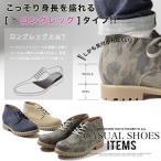 背が高くなる靴 シークレットシューズ メンズ PU革靴 ワークブーツ 靴