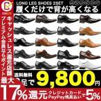 ショッピングシューズ シークレットシューズ メンズ 2足セット PU革靴 紳士靴 靴 ストレートチップ
