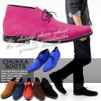 ショッピングスエード チャッカブーツ メンズ 革靴 春 新作 靴 本革 スエード