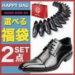 雅虎商城 - ビジネスシューズ メンズ 2足セット PU革靴 靴 中身が選べる 見える 福袋