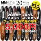 ビジネスシューズ メンズ 2足セット 紳士ビジネスシューズ PU革靴 靴