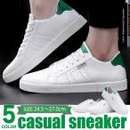 スニーカー メンズ 靴 ランニングシューズ おしゃれの画像